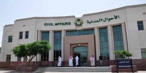 فتح باب القبول لوظائف وكالة وزارة الداخلية للأحوال المدنية