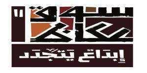 اللجنه الثقافيه لسوق عكاظ تعتمد فتح باب المشاركه لجميع الوان الفنون الشعبيه السعوديه