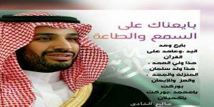 د. صالح الشادي ينظم ويلقي قصيدة مبايعة لسمو ولي العهد الأمير محمد بن سلمان