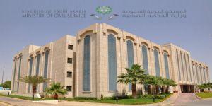 الخدمة المدنية تعلن عن 1097 وظيفة مشمولة بلائحة الوظائف الصحية