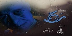 فيلم رحمة يشارك بمهرجان اوسكار ايجيبت