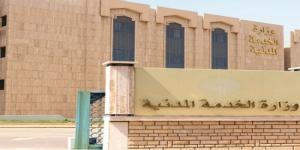 بالأسماء.. الخدمة المدنية تعلن عن المقبولين في مسابقة وظائف الأمن والسلامة