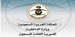 وعظ وإرشاد ودعوة.. السجون تعلن عن 31 وظيفة شرعية شاغرة للرجال والنساء