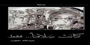 مركز بثينة والفيصل يقدمان رواية  كانت سلاما  .. فقط