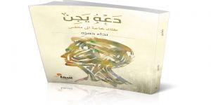 إصدار كتاب #دعه_يجن