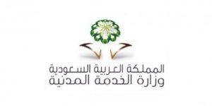 الخدمة المدنية تبدأ استقبال 1384 مرشحًا للوظائف الإدارية