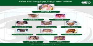 رسمياً : تعيين نواف التمياط نائبًا لرئيس الاتحاد السعودي لكرة القدم