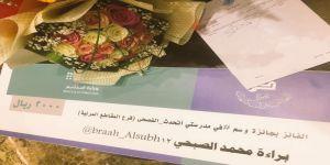 تعليم مكة يرصد انطباعات طالبتي المركز الأول في مسابقة وسم