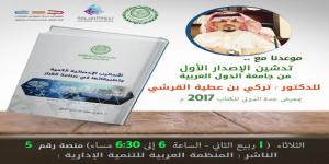 الدكتور تركي القرشي والأساليب الإحصائية على المنصة الخامسة بمعرض جدة الدولي