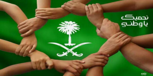 سعوديون وسعوديات سندحض بوحدتنا وولائنا نعيق الغربان وقباع الخنازير ونقنقة الدجاج