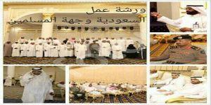 ضمن إستراتيجية السياحة الوطنية المستدامة سياحة العاصمة المقدسة تنظم ورشة للتعريف بمبادرة السعودية وجهة المسلمين