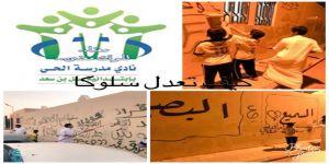 أندية الحي بتعليم مكة  تختم فعاليات الربيع ب300 فعالية