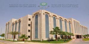الخدمة المدنية تعلن أسماء 1493 مرشحة على الوظائف التعليمية