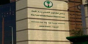 20 وظيفة شاغرة في فروع مستشفى الملك فيصل التخصصي
