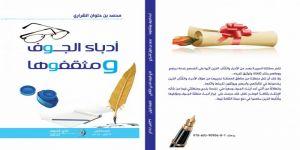أدباء الجوف ومثقفوها أحدث إصدارات نادي الجوف الأدبي
