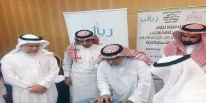 تعليم مكة يُدرب 250 سفيراً وسفيرةً لبرنامج ريالي للوعي المالي