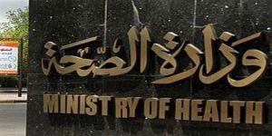 الصحة تعلن عن 22 ألف وظيفة طبيب أخصائي واستشاري مخصصة للسعوديين