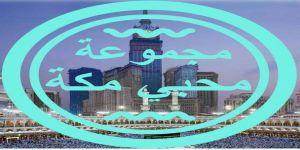 مجموعة محبي مكة تعقد اجتماعها الثالث