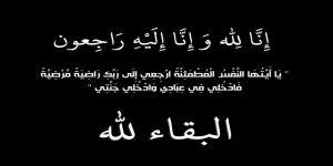 عبدالرازق العبدالكريم في ذمة الله