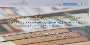 مؤلفات خالد أحمد اليوسف بمعرض الرياض للكتاب