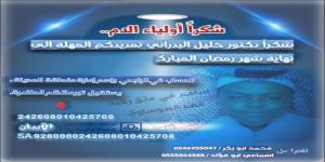 طالب ثانوية العقيق بالمدينة المنورة بين المحسنين والسيف وأيام معدودات