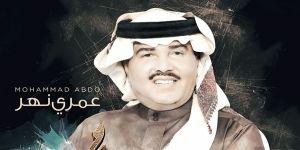 بالفيديو - #محمد_عبده يطلق ألبومه الجديد #عمري_نهر