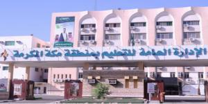 مناشدة وزير التعليم بتجديد دماء إدارة تعليم مكة