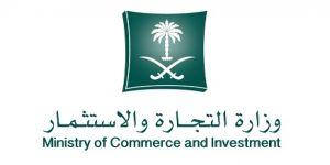 وزارة التجارة تدعو لشغل 84 وظيفة شاغرة للرجال والنساء