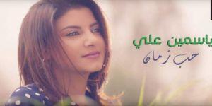 بالفيديو - #ياسمين_علي تطلق جديدها #حب_زمان بعد طول انتظار