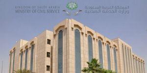 الخدمة المدنية تعلن عن 101 وظيفة صحية شاغرة