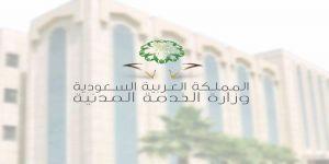 بالأسماء.. الخدمة المدنية تعلن ترشيح 1208 مواطنين ومواطنات على الوظائف الإدارية