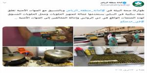 أمانة الرياض تكشف حقيقة ورق عنب السعوديات والعبدالكريم يفضح ما اخفته الجدران