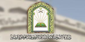 وظائف شاغرة للأئمة والمؤذنين في مساجد تبوك