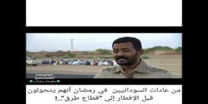 السودانيين في رمضان قطاع طرق بالفطرة