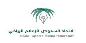 الاتحاد السعودي للإعلام الرياضي يستنكر إقحام بي إن سبورت للسياسة في الرياضة عبر قنواتها