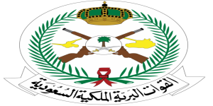 وزارة الدفاع تعلن عن وظائف شاغرة لدى قيادة القوات البرية