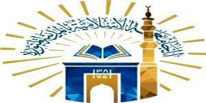 تفاصيل الوظائف الشاغرة بالجامعة الإسلامية