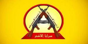 أميركا تصنف زعيم سرايا الأشتر البحرينية إرهابياً