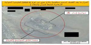 التحالف يدمر منظومة دفاع جوي للحوثيين في صنعاء