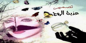 المصممه غلا روح في حوار خاص لصحيفة بث