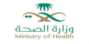 الصحة تعلن موعد فتح تحديد الرغبات الوظيفية لخريجي الدبلومات الصحية