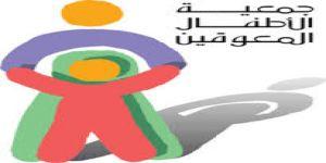 جمعية الأطفال المعوقين توفر وظائف بمركز الأمير سلطان بالمدينة