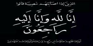 وفاة والدة الزميل زهير عبدالجبار