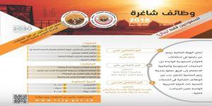 ملكية ينبع تعلن وظائف شاغرة للسعوديين للعمل بالخدمات الصحية
