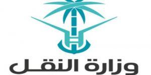 بالأسماء.. النقل تدعو المتقدمين والمتقدمات على وظائفها للمطابقة النهائية