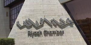 غرفة الرياض تعلن عن 251 وظيفة للجنسين في القطاع الخاص