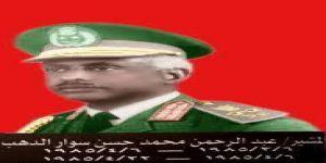 وفاة الزعيم السوداني المشير عبدالرحمن سوار الذهب
