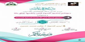 المثقفين والمثقفات على موعد حقوق المرأة العدلية والشرعية بأدبي مكة