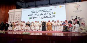 مسك الفنون 2018 تختتم فعالياتها بتكريم رواد الفن السعودي