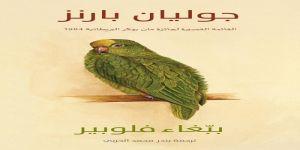 روايات تقدم روائع أدبية من العالم تترجم للمرة الأولى إلى العربية